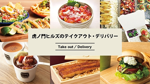 Toranomon Hills take-out menu