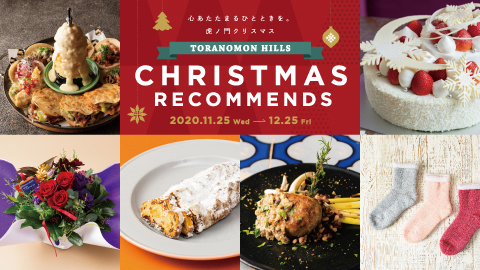 TORANOMON HILLS CHRISTMAS RECOMMENDS