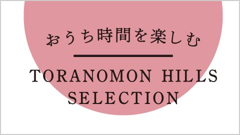 TORANOMON HILLS SELECTION